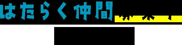 株式会社青木建設の施工実績